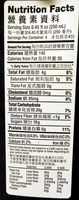 Black Soy Drink - Nutrition facts