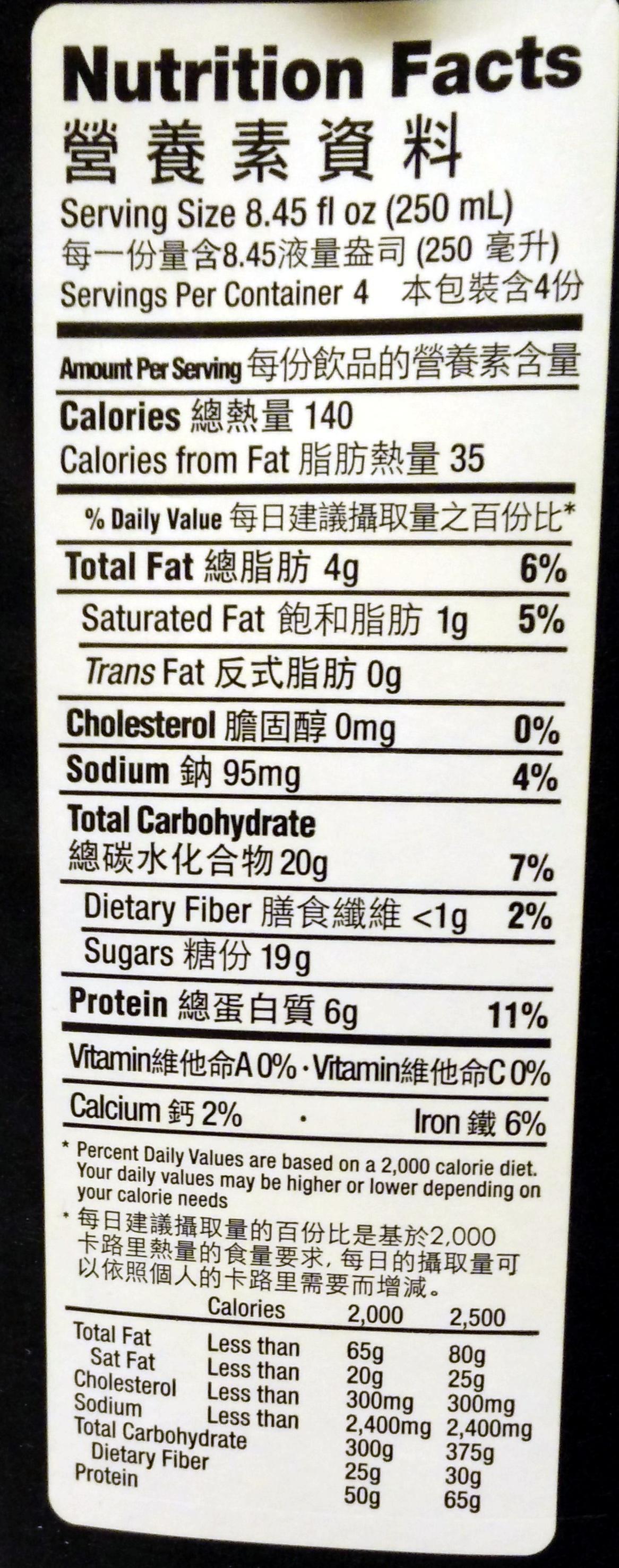 Black Soy Drink - Nutrition facts - en