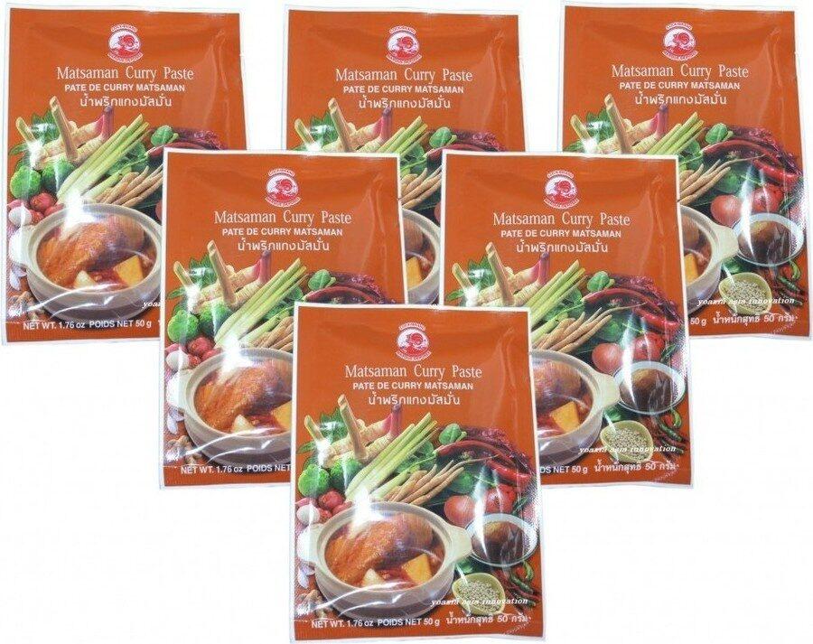Masaman Curry Paste - Produit - fr