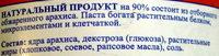 Арахисовая паста кремовая - Ingredients - ru