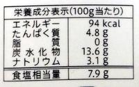 低塩だし醤油 - Nutrition facts - ja
