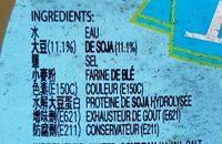 Black soy (sauce de soja - Ingredients - fr