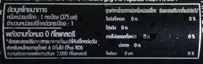 เป๊ปซี่แมกซ์ - Informations nutritionnelles