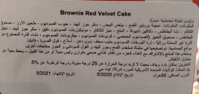 brownie - Ingredients - en