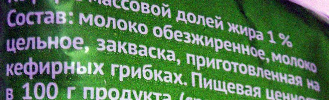 Кефир 1% жира - Ingredients