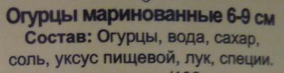 Огурцы маринованные 6-9 см - Ingrédients - ru