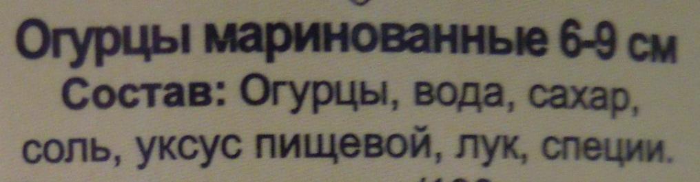 Огурцы маринованные 6-9 см - Ингредиенты - ru