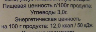 Огурцы маринованные 6-9 см - Пищевая и энергетическая ценность - ru