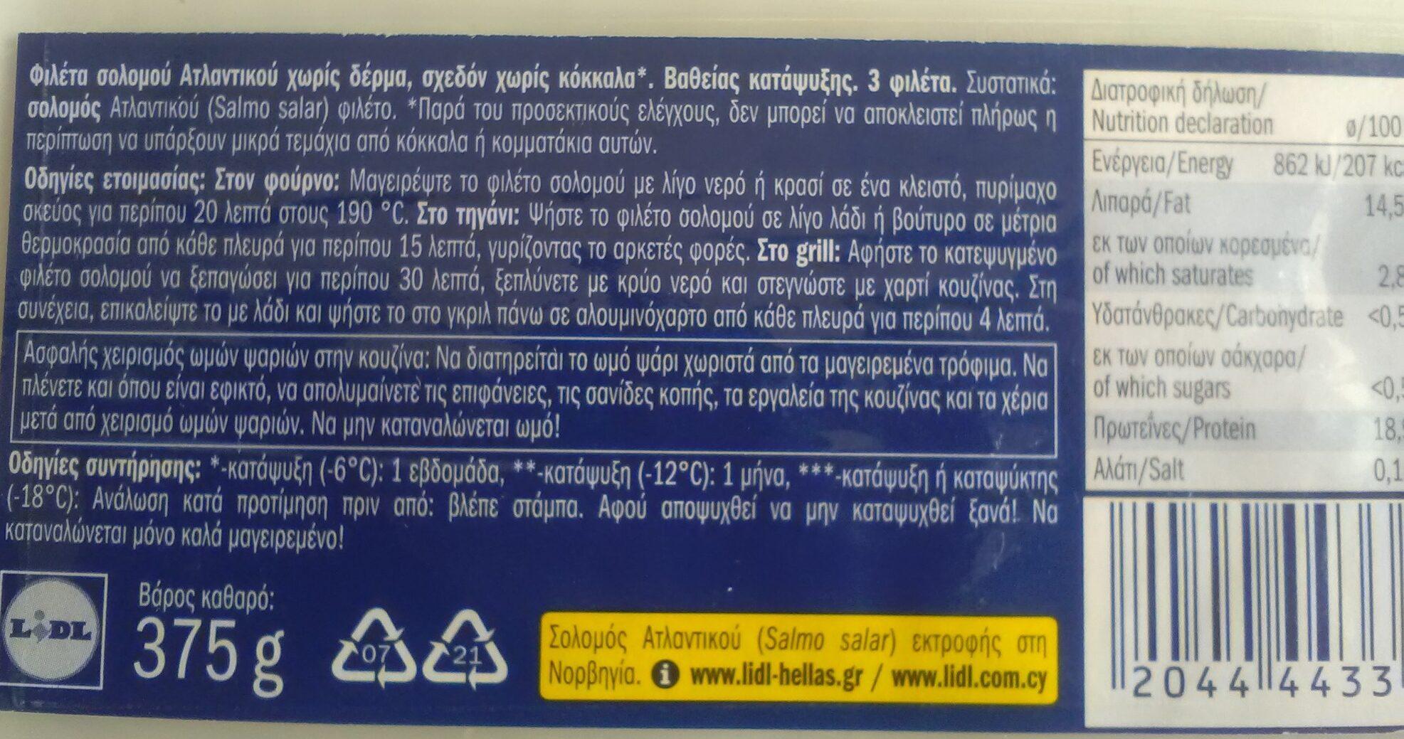 Atlantic Salmon Fillet without skin - Προϊόν - en