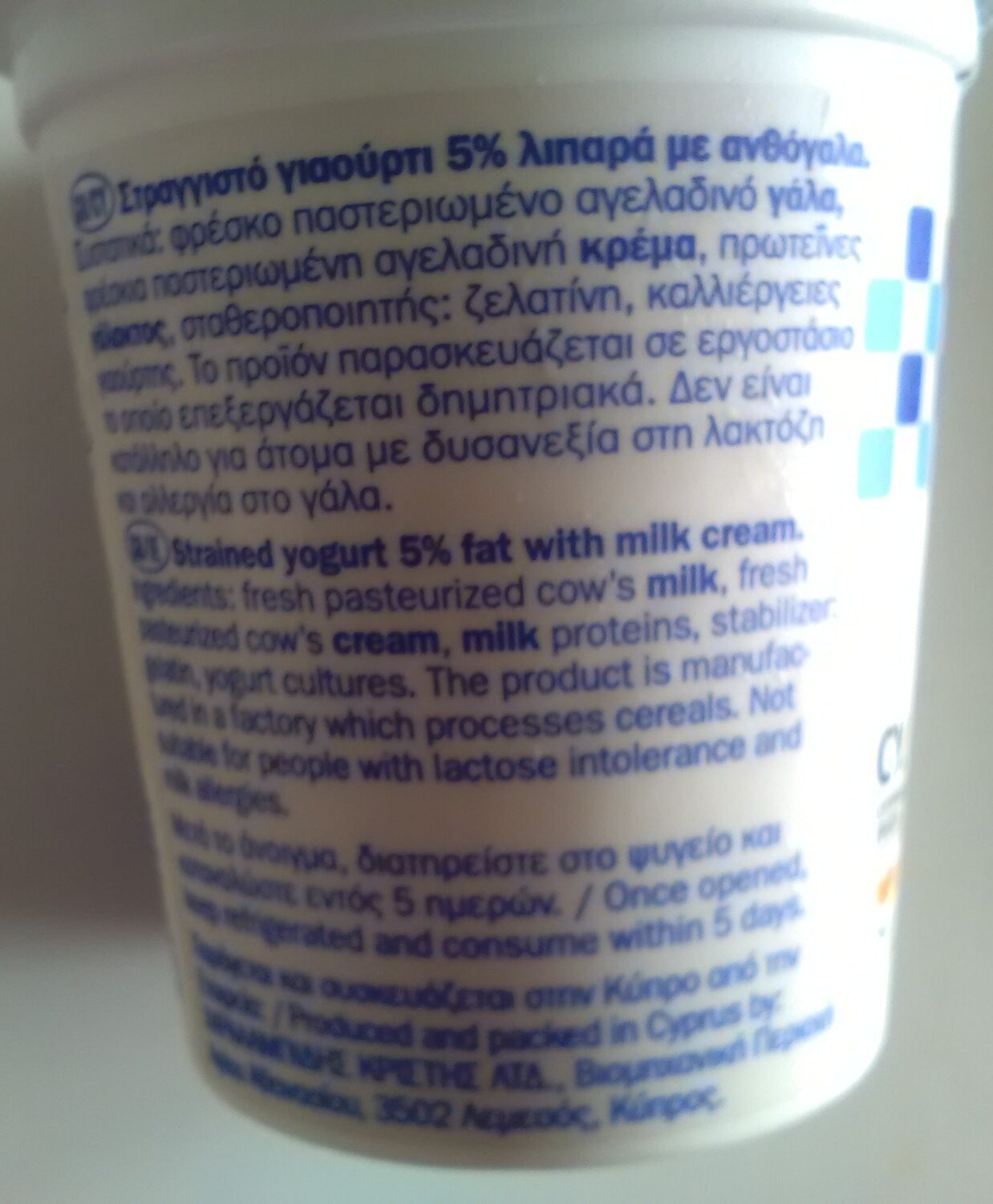 Strained yoghurt 5% - Προϊόν - en