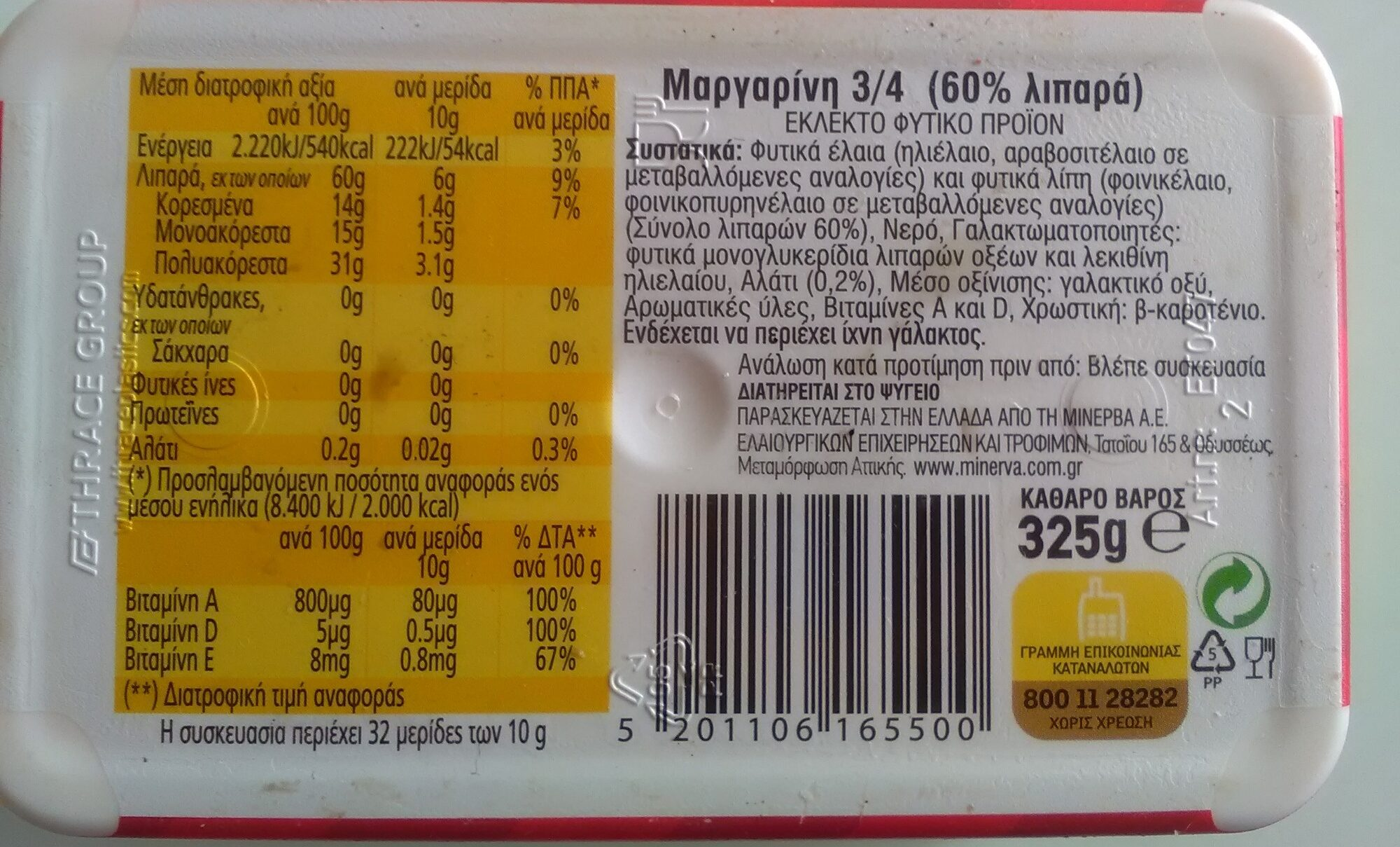 Margarine Fast Soft - Product
