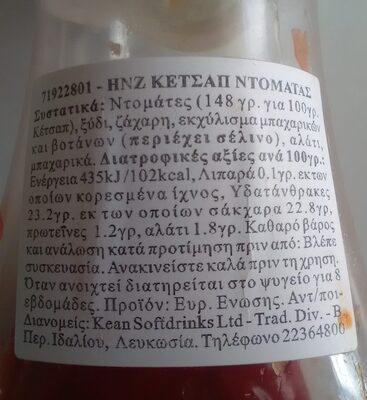 Ketchup - Προϊόν - en