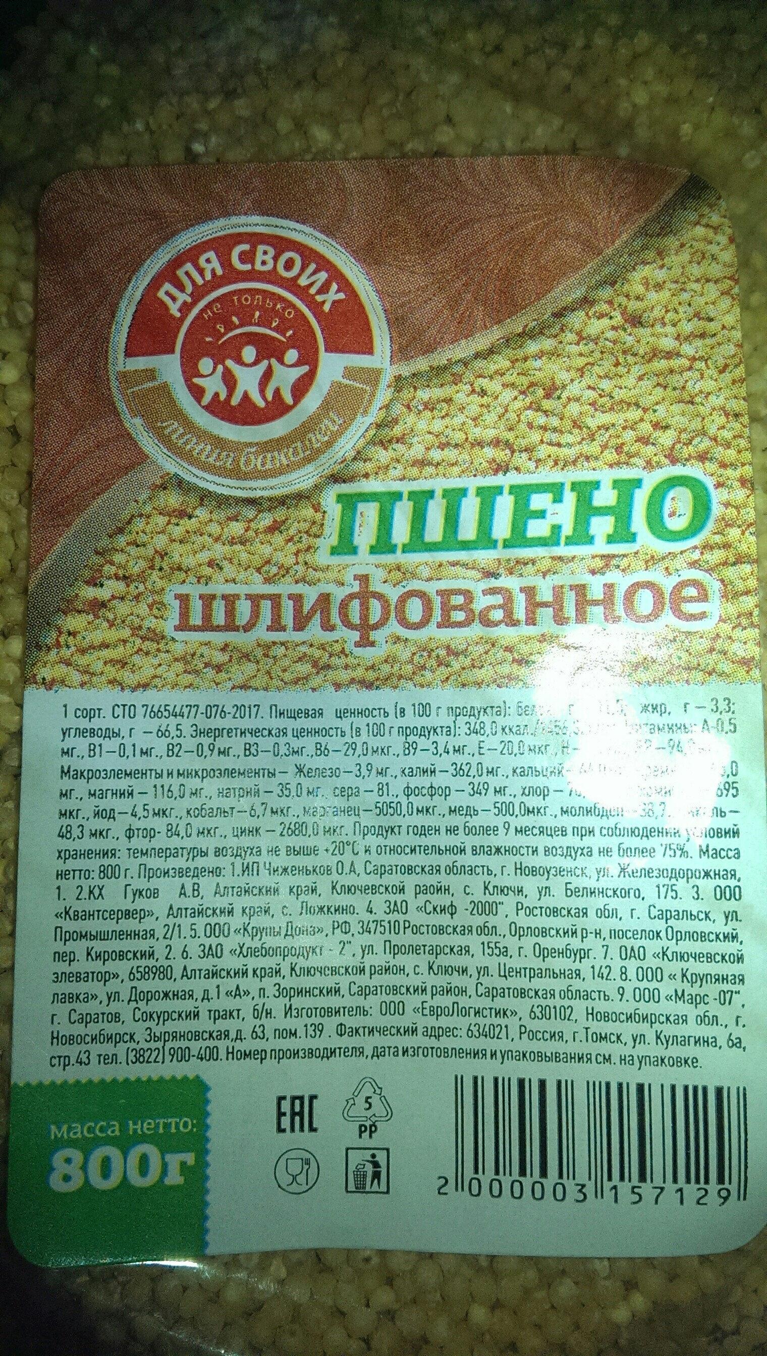 Пшено шлифованное - Продукт - ru