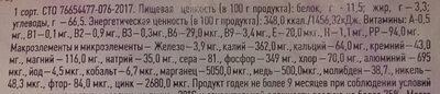 Пшено шлифованное - Ингредиенты - ru