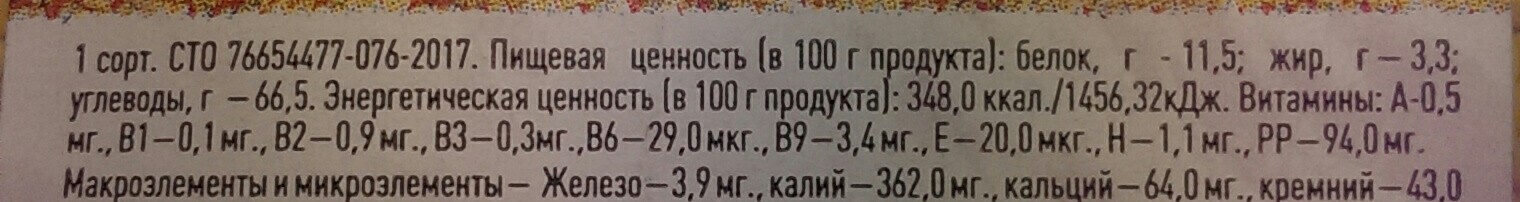 Пшено шлифованное - Пищевая и энергетическая ценность - ru
