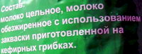Кефир 2,5 % жира - Ингредиенты - ru