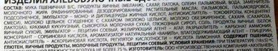 """Венские вафли"" со взбитыми сливками - Ingredients - ru"