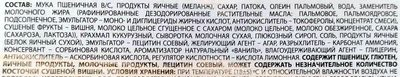 «Венские вафли» со взбитыми сливками и вишней - Ингредиенты - ru