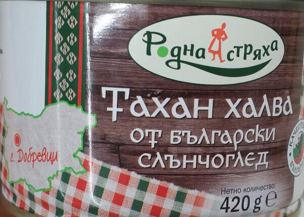 Тахан халва от български слънчоглед - Produit - bg