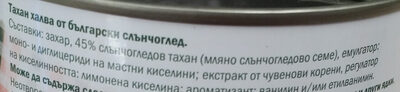 Тахан халва от български слънчоглед - Ingrédients - bg