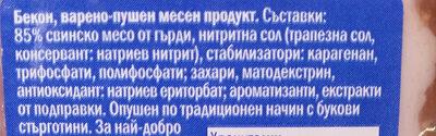 Бекон, варено-пушен месен продукт. - Ingredients