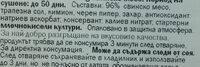 Луканка смядовска - Ingrédients - bg