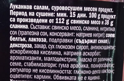 Луканков салам - Ingrédients - bg