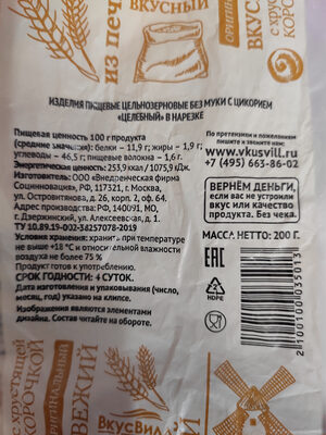 Целебный с цикорием - Product - ru