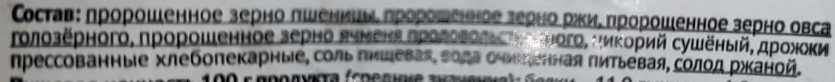 Целебный с цикорием - Ingredients - ru
