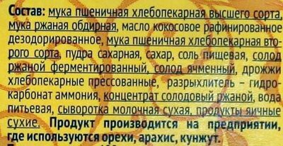 Крекер ржаной - Ingredients