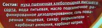 Крекер крендель солёный - Ingredients - ru