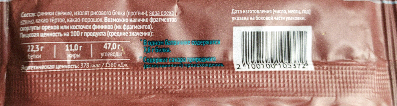 Фруктово-ореховый батончик Шоколад-протеин - Product - en