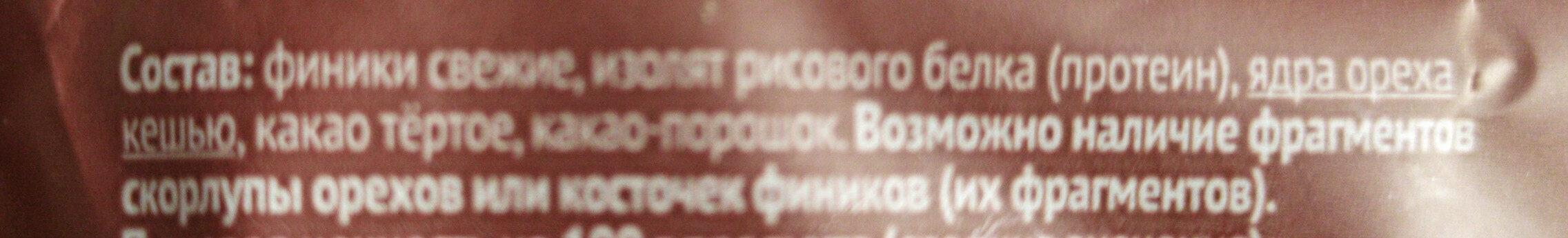 Фруктово-ореховый батончик Шоколад-протеин - Ingredients - ru