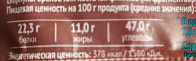 Фруктово-ореховый батончик Шоколад-протеин - Nutrition facts - ru