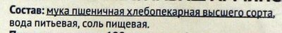 Лаваш армянский - Ingrediënten - ru