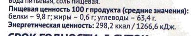Лаваш армянский - Voedingswaarden - ru