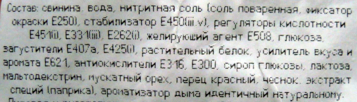 Свинина «Ароматная» копчено-вареная - Ingrédients - ru