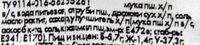 """Хлеб """"С отрубями"""" - Ingredients - ru"""