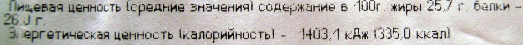"""Сыр фасованный """"Пошехонский"""" - Informations nutritionnelles - ru"""