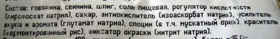 Сервелат мускатный - Ingrediënten - ru