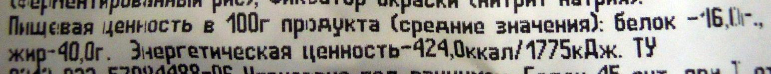 Сервелат мускатный - Voedingswaarden - ru