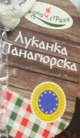 Луканка панагюрска - Produit - bg