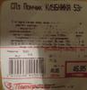 СПз пончик Клубника 53 г - Product