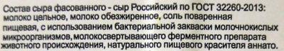 Сыр Российский - Ingrediënten - ru