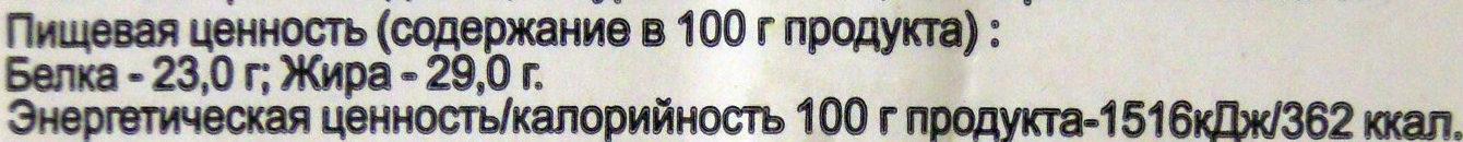 Сыр Российский - Voedingswaarden - ru