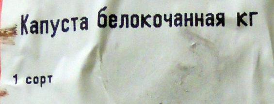 Капуста белокочанная кг - Ingrédients