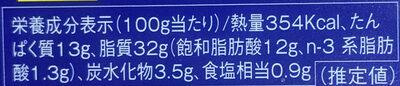 Le pâté de Campagne - 栄養成分表 - ja