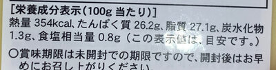 Maasdam - 8 tranches environ - 栄養成分表 - ja
