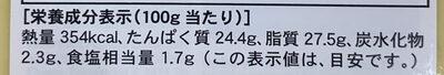 Gouda - 8 tranches environ - 栄養成分表 - ja