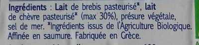 Feta fromage grec - Ingredients